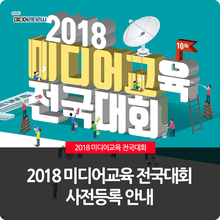 2018 미디어교육 전국대회 사전등록 안내