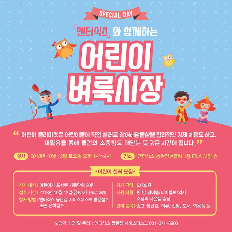 엔터식스와 함께하는 어린이 벼룩시장 (feat.동탄점)