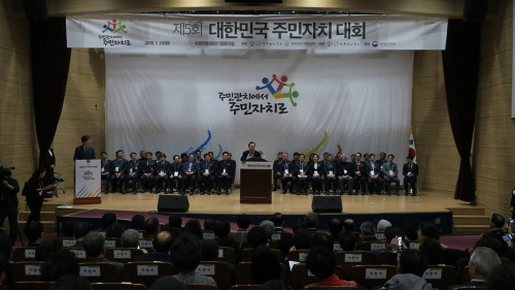 제5회 대한민국 주민자치대회 개최