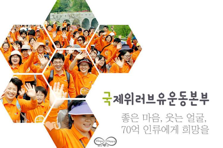 장길자회장님,국제위러브유 미국 동부지역 제1회 새생명 사랑 걷기대회 개최 '브라이트아이티 프로젝트'