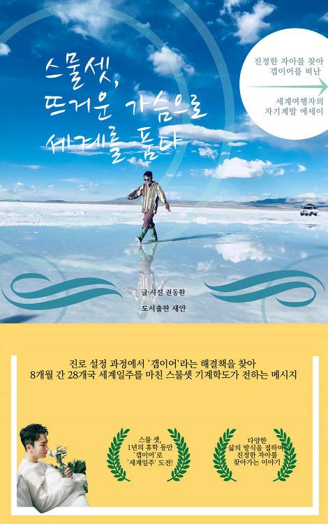 도서출판 새얀 신간 소개, 스물셋, 뜨거운 가슴으로 세계를 품다