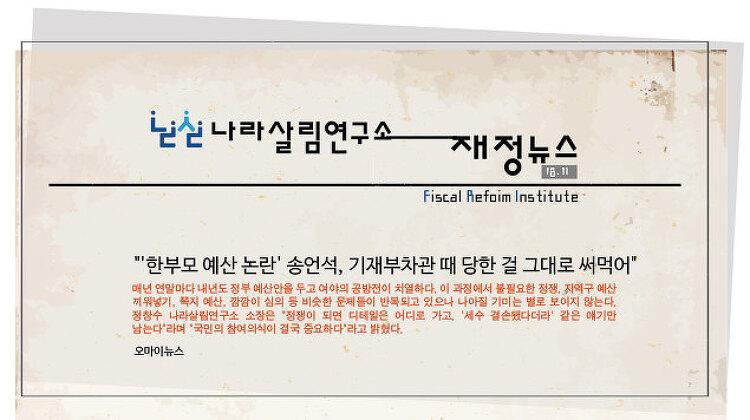 """[18.11] """"'한부모 예산 논란' 송언석, 기재부차.."""