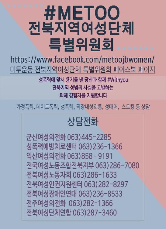#metoo 전북지역여성단체 특별위원회 상담창구