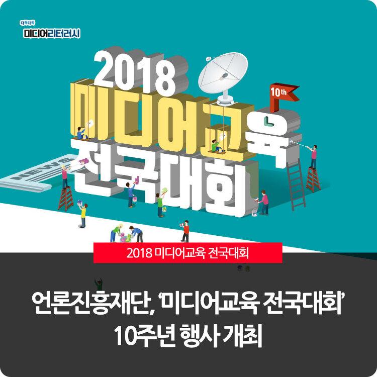 언론진흥재단, '미디어교육 전국대회'10주년 행사 개최