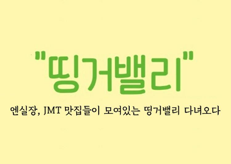 엔실장, JMT 맛집들이 모여있는 띵거밸리 다녀오다