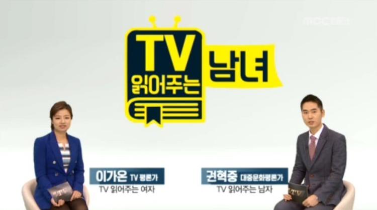 권혁중 교수의 MBC TV속의TV 문화평론 [무..