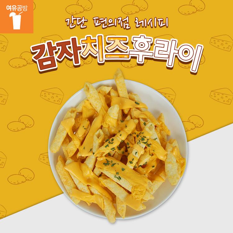 [레시피] 간단 편의점 레시피! 감자 치즈 후라..