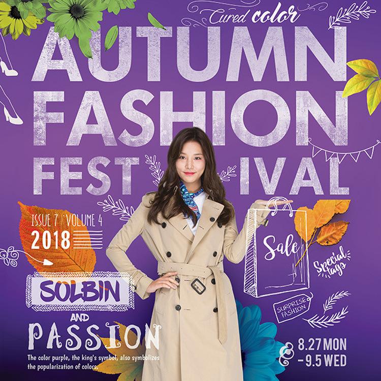 가을맞이 패션 페스티벌 [8.27(월) ~ 9.5(수)]