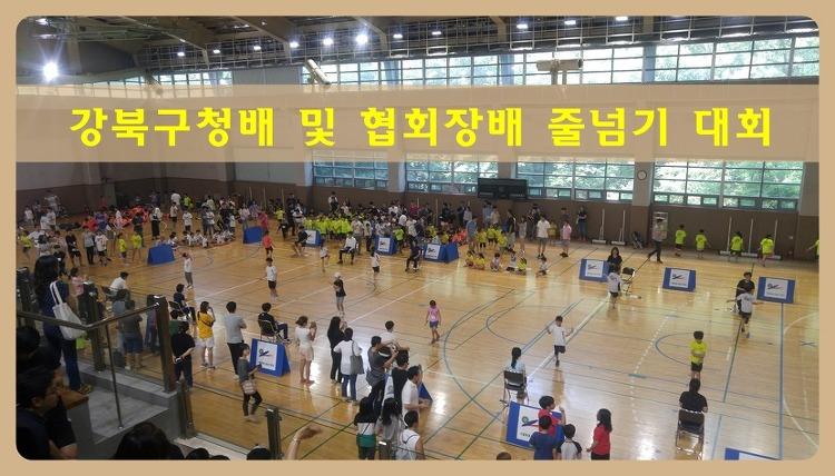 강북구청배 및 협회장배 줄넘기 대회