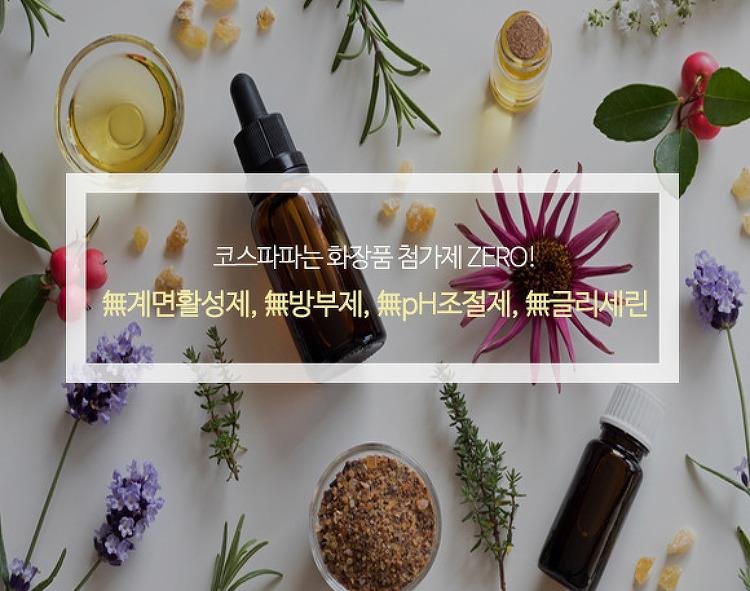 '코스파파'는 화장품 첨가제 ZERO! 無계면활..