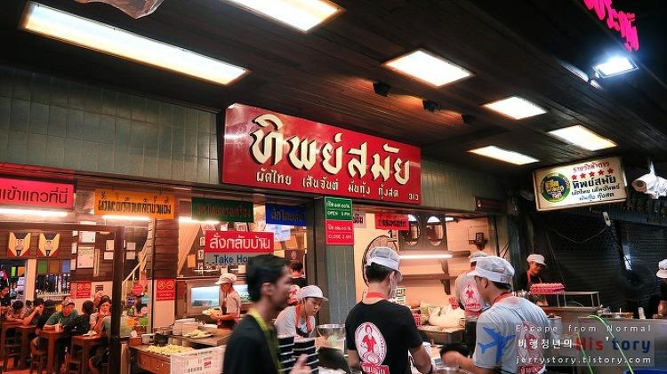 06. 방콕 최고의 팟타이, 아니 오렌지주스 맛집, 팁싸마이