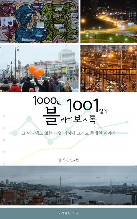 도서출판 새얀 신간 소개, 1000박 1001일의 블라디보스톡