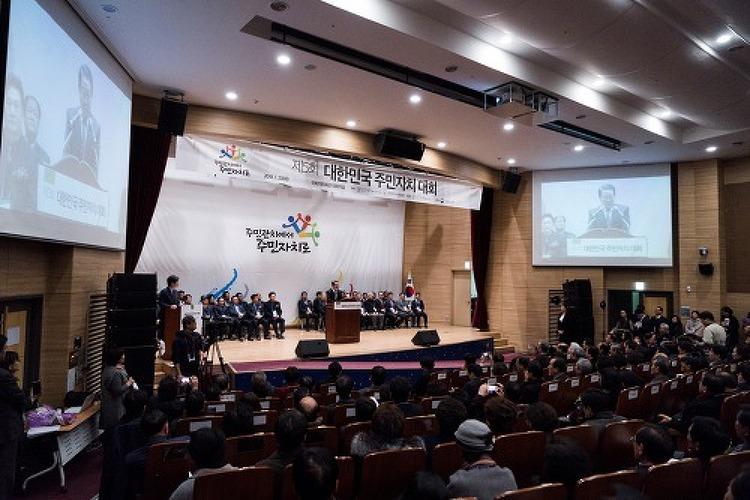 [사진] 대한민국 주민자치대회