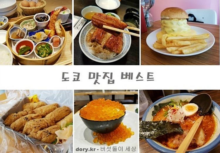 도쿄맛집- 현지인들 즐겨 찾는 맛집 모음