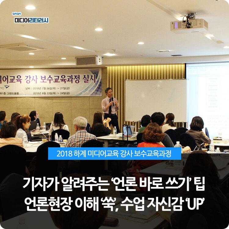 2018 하계 미디어교육 강사 보수교육과정