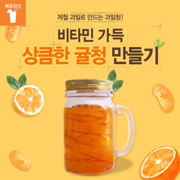 [레시피] 비타민이 가득~ 상큼한 귤청 만들기