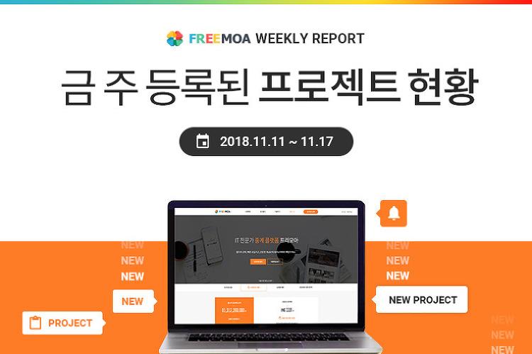 [Weekly Report] 11월3주차 등록된 프로젝트..