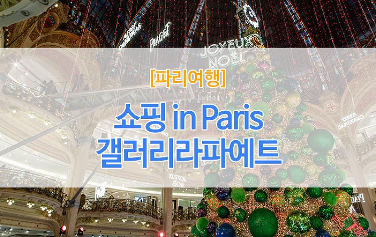 [파리여행] 파리쇼핑필수코스 #갤러리라파예트 #백화점..