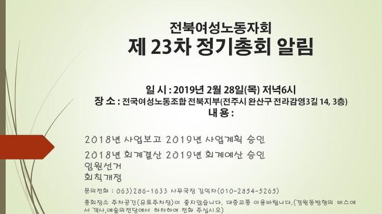 23차 정기총회 알림