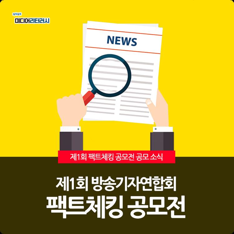 제1회 방송기자연합회 팩트체킹 공모전 개최