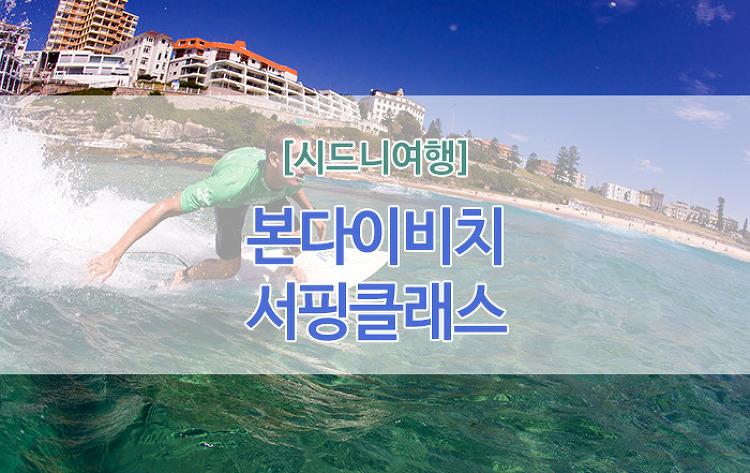[시드니여행]본다이비치 - 서핑천국! 본다이비치서핑클..