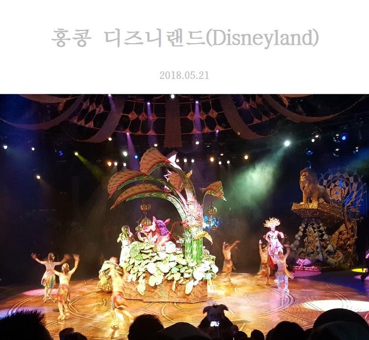 [홍콩-마카오 여행] 홍콩 디즈니랜드에서 꼭 봐야할 공연 라이언킹 / 정글 리버 크루즈 / 타잔의 트리하우스