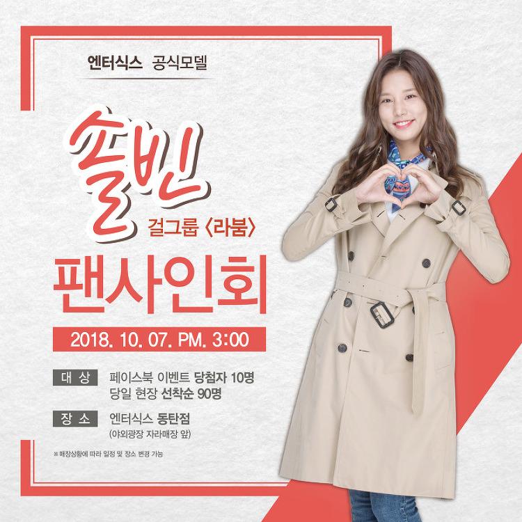 엔터식스, 동탄점서 솔빈 팬사인회…가을맞이 이벤트도 풍성