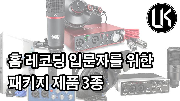 홈 레코딩 & 미디입문자를 위한 장비가이드 + 패키지 제품 3종 소개