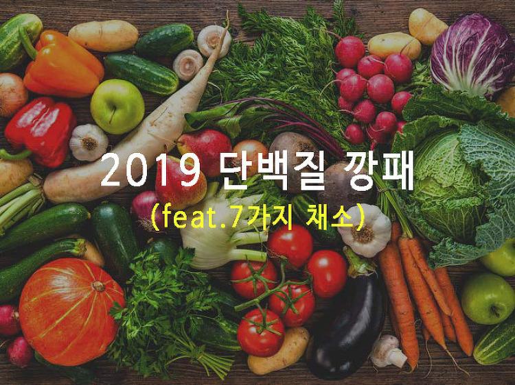 2019 단백질 깡패 (feat. 일곱가지 채소)