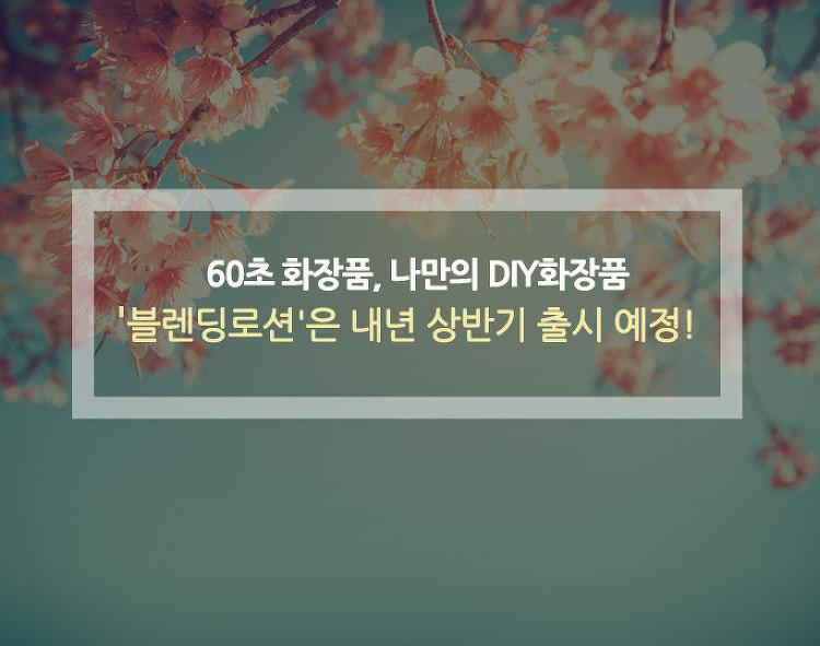60초 화장품, 나만의 DIY화장품, '블렌딩로션'..