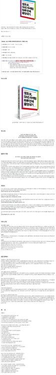 [공유/스크랩][라온북] 생초보, SNS 마케팅 하루만에 끝장내기 서평단 모집