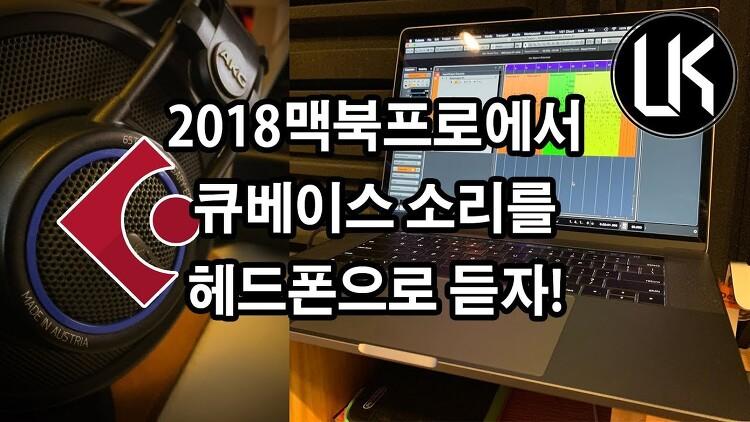 [Tip] 2018 맥북프로에서 큐베이스 및 DAW 사용시 헤드폰(이어폰)으로 소..