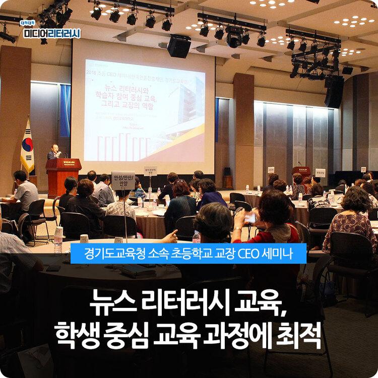 경기도교육청 소속 초등학교 교장 CEO 세미나