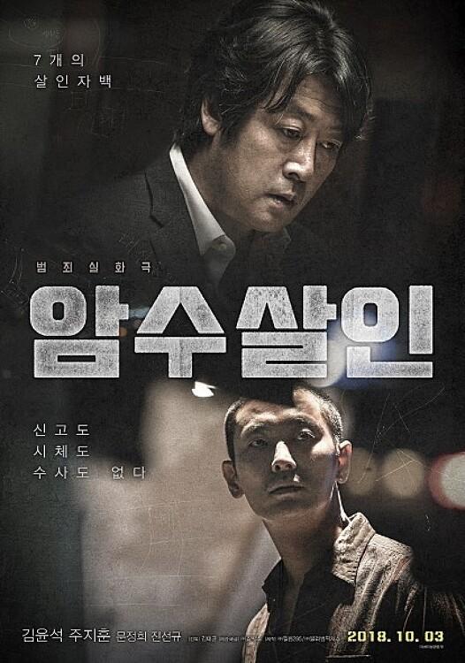 부산에서 실제로 일어난 충격적인 실화 살인 사건으로 제작된 영화 암수살인 리뷰