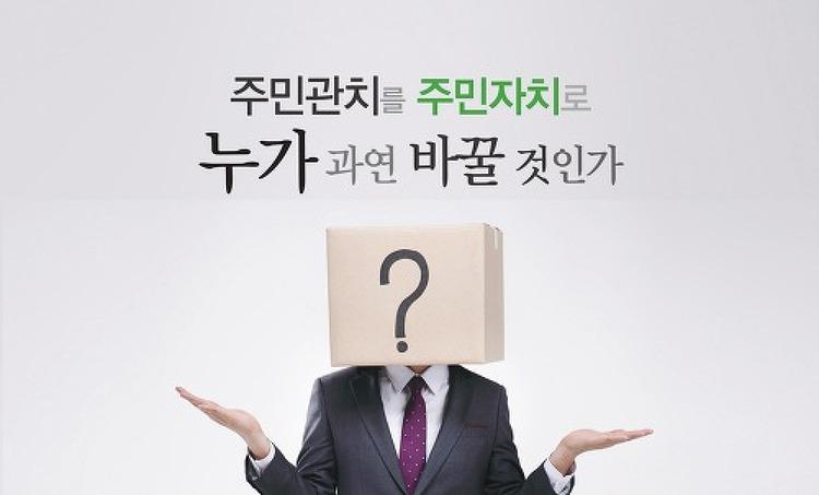 (예비)후보자 대담토론회 개최 안내