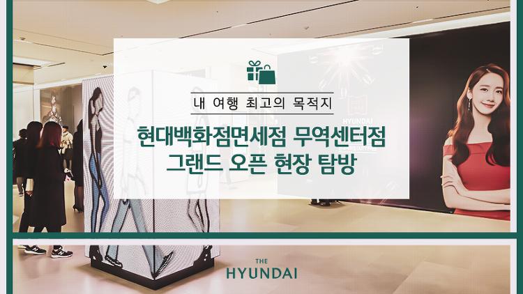 현대백화점면세점 무역센터점 그랜드 오픈 현장에 초대합니다!