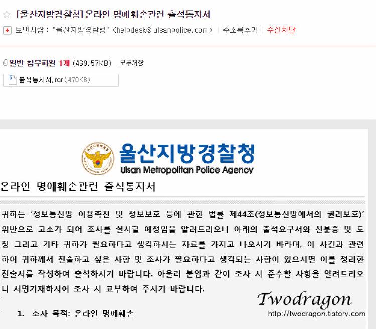 [울산지방경찰청 및 수원남부경찰서]온라인 명예훼손관련 출석통지서 관련 바이러스 메일