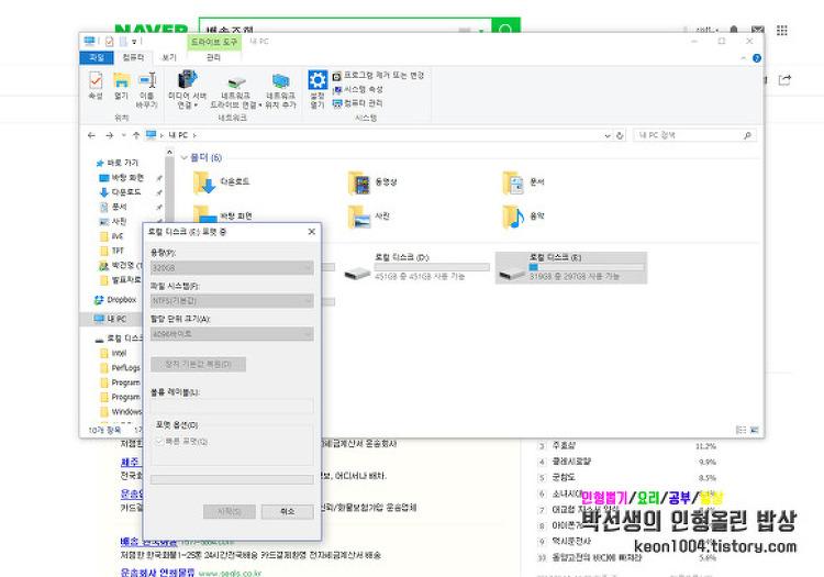 [만들기] 노트북 하드디스크(HDD)로 외장하드..