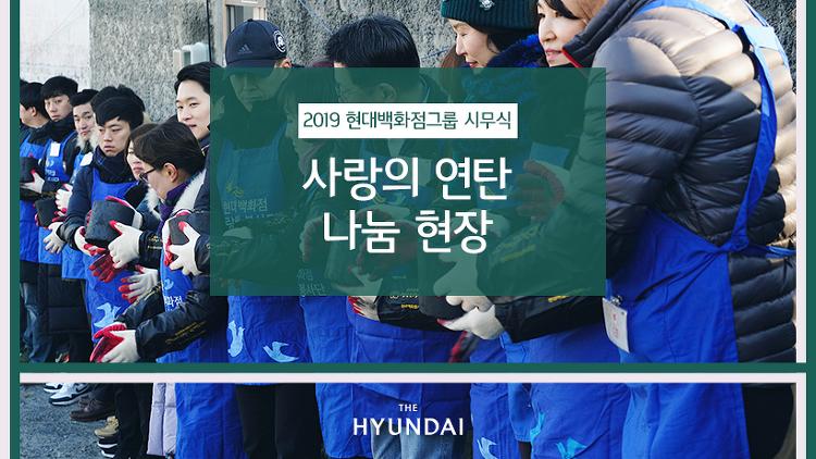 2019년 현대백화점그룹 시무식 현장, 사랑의 연탄 나눔 봉사