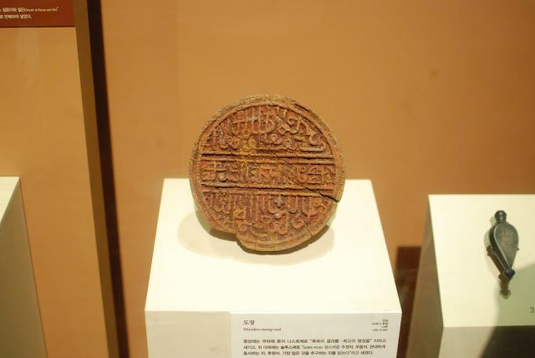이슬람의 보물 - 도장, 보석 및 귀중품