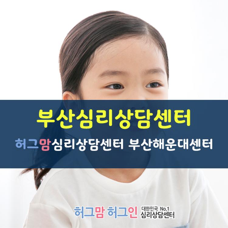 부산심리상담센터 아동심리상담센터 사회성 놀이를 통해서 알아보기