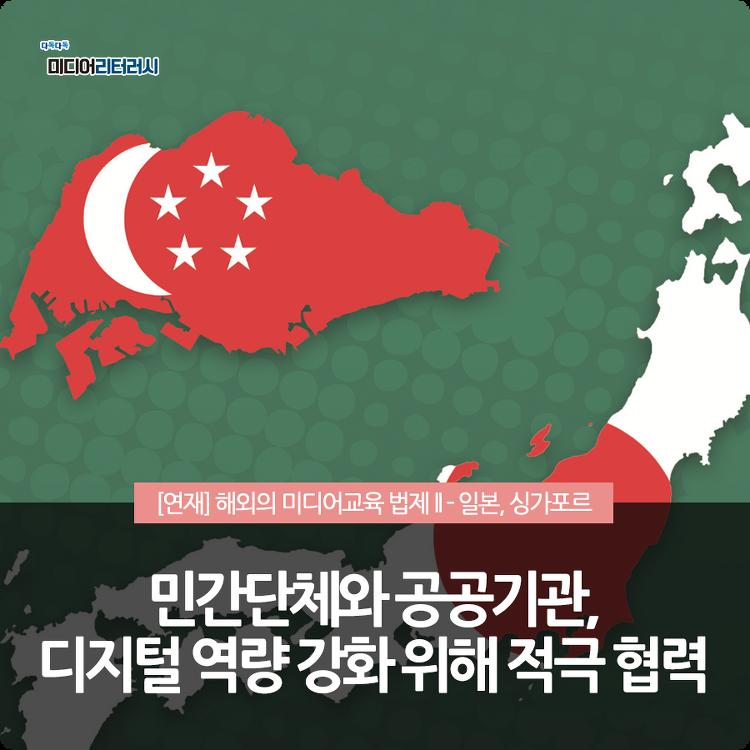 [연재] 해외의 미디어교육 법제 II - 일본, 싱가포르