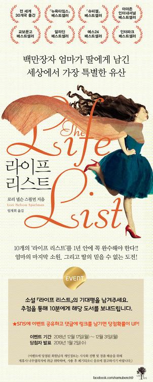 [Book] 라이프리스트(Life List) by Lori Nelson Spielman