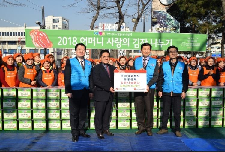 국제위러브유(장길자) 인천지부 사랑의 김장나눔 봉사활동~