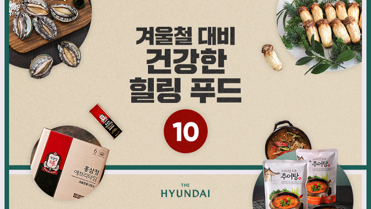 겨울철 대비 건강한 힐링 푸드 10