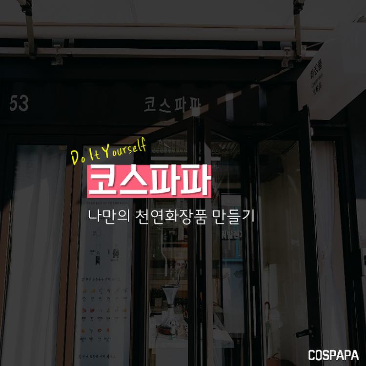 코스파파 - 나만의 천연화장품 만들기 (신촌 박..