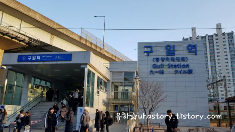 지하철 1호선 구일역 역사와 역스탬프