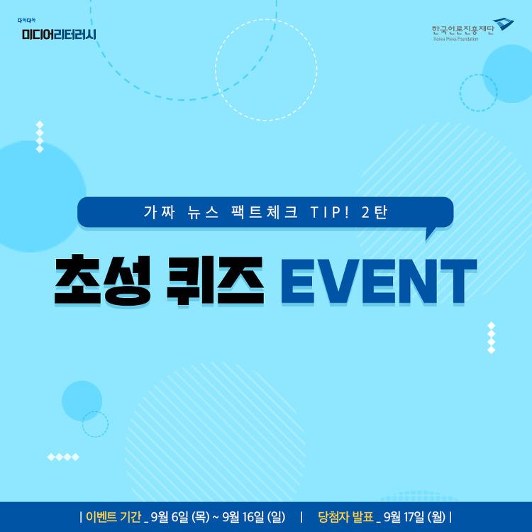 [이벤트] 미디어 리터러시 초성 퀴즈 EVENT!