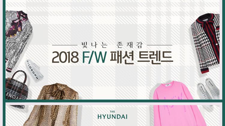 [현대백화점 MD'S PICK] 2018 F/W 패션 트렌드 아이템