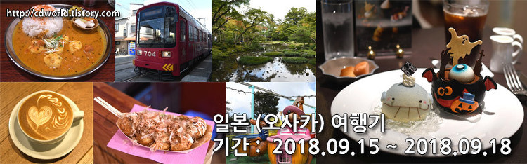 일본(오사카,나라,교토) 여행기 목록 (2018.09)